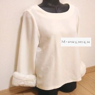 M-premier - M-PREMIER エムプルミエ 2way ファー付き トップス 袖七分丈