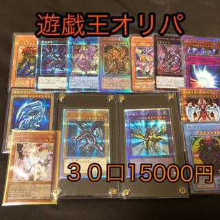 遊戯王オリパ 30口 15000