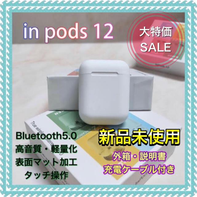 箱付き inpods12 ワイヤレスイヤホン Bluetooth i12  スマホ/家電/カメラのオーディオ機器(ヘッドフォン/イヤフォン)の商品写真