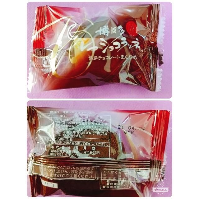 福岡銘菓  明月堂 博多通りもん 5個 レアショコランネ  5個 食品/飲料/酒の食品(菓子/デザート)の商品写真