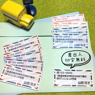 差出人シール 40枚【S4-WH】(宛名シール)