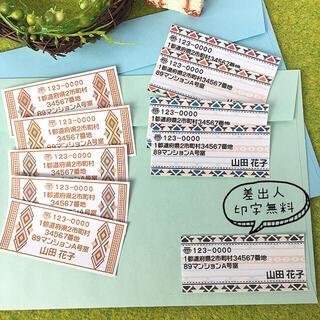 差出人シール 40枚【S9-WH】(宛名シール)