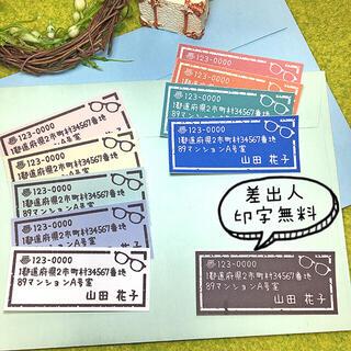 差出人シール 40枚【S10-WH】(宛名シール)