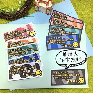 差出人シール 40枚【S11-WH】(宛名シール)