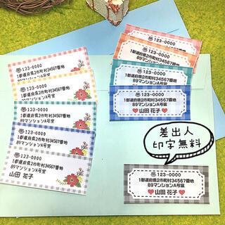 差出人シール 40枚【S13-WH】(宛名シール)