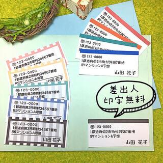差出人シール 40枚【S14-WH】(宛名シール)