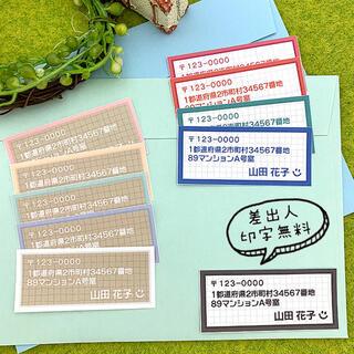 差出人シール 40枚【S15-WH】(宛名シール)