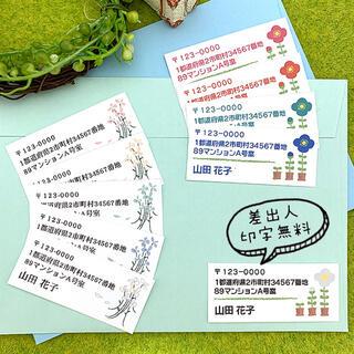 差出人シール 40枚【S16-WH】(宛名シール)