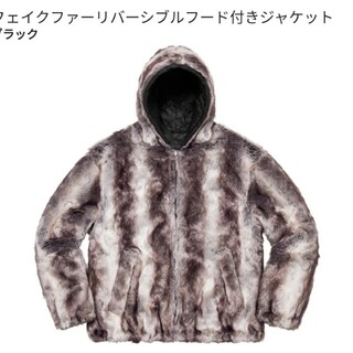 Supreme - Faux Fur Reversible Hooded Jacket シュプリーム