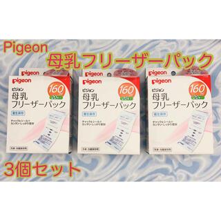 ピジョン(Pigeon)のピジョン 母乳フリーザーパック 160ml×20枚入り×3箱  新品未使用(その他)