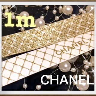 シャネル(CHANEL)の正規品❣️2020年限定 レア シャネルリボン 1.5cm幅×1m(その他)
