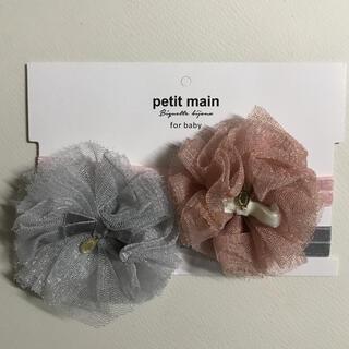 petit main - プティマイン チュチュヘアバンド