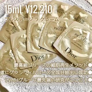 Dior - 【1.5mL×10P】ディオール プレステージ ラクレーム シンデレラコスメ