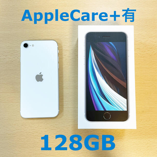 iPhone - AppleCare+有 iPhone SE2 ホワイト128GB SIMフリー