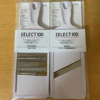 カイジルシ(貝印)の貝印 細せん切り器 スライサー 二点セット セレクト100 新品未開封(調理道具/製菓道具)