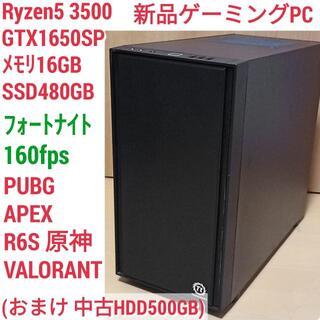新品爆速ゲーミングPC Ryzen GTX1650SP メモリ16 SSD480