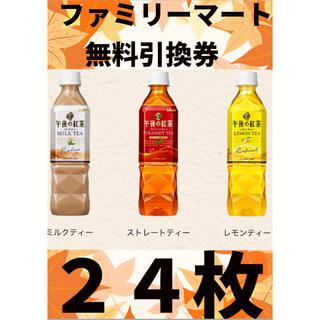 キリン - ファミリーマート 無料引換券 午後の紅茶24枚
