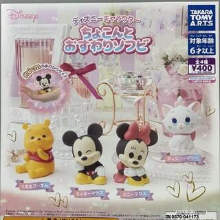 Disney - ディズニー ちょこんとおすわり ソフビ  全4種 ガチャ ミッキー おすわり