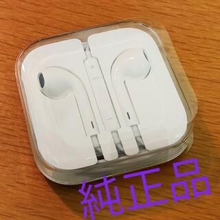 Apple - iPhone イヤホン 純正 Earpods