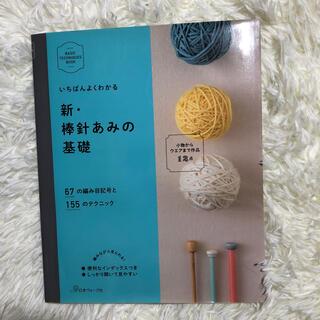 新・棒針あみの基礎 67の編み目記号と155のテクニック