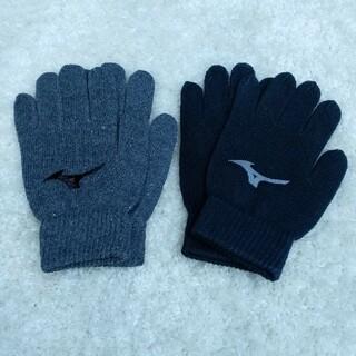 ミズノ(MIZUNO)のミズノ 手袋 2セット(手袋)