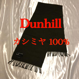 ダンヒル(Dunhill)のDunhill LONDON マフラー メンズ(マフラー)