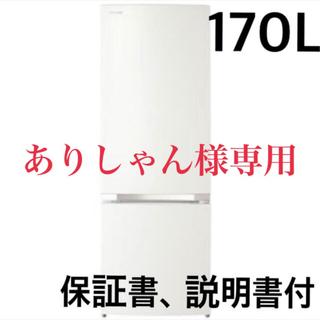 トウシバ(東芝)のありしゃん様専用☆冷蔵庫・洗濯機(冷蔵庫)