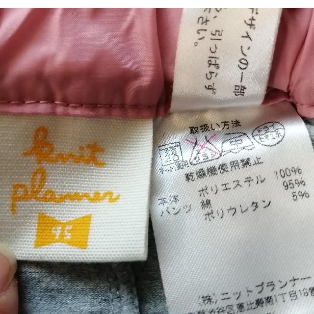 KP(ニットプランナー)の【95cm】ニットプランナー チュール スカッツ キッズ/ベビー/マタニティのキッズ服女の子用(90cm~)(パンツ/スパッツ)の商品写真