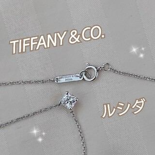 Tiffany & Co. - クーポン期間中出品【ルシダ★TIFFANY】PTダイヤモンドネックレス