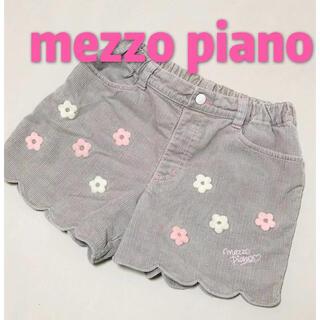 mezzo piano - メゾピアノ 裏起毛 暖かい ショートパンツ 美品 140