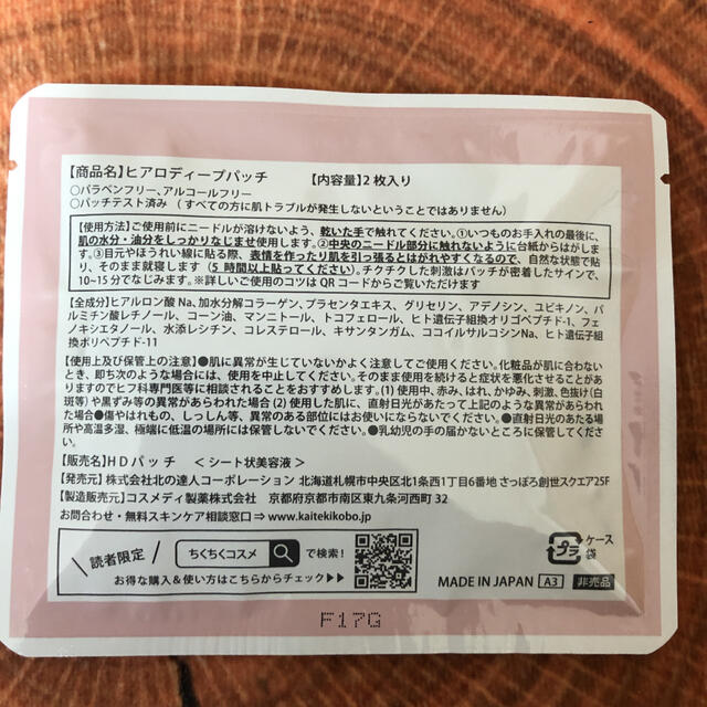 北の快適工房 ヒアロディープパッチ 2枚入り × 3個 コスメ/美容のスキンケア/基礎化粧品(パック/フェイスマスク)の商品写真