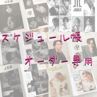 サンダイメジェイソウルブラザーズ(三代目 J Soul Brothers)のスケジュール帳 オーダー専用(手帳)