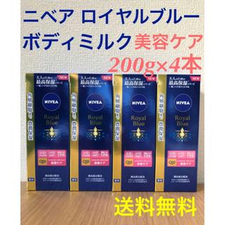 ニベア - 【4本】ニベア ロイヤルブルーボディミルク 美容ケア(200g)
