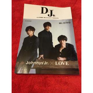 ジャニーズJr. - DJ+ Mr.KING表紙号
