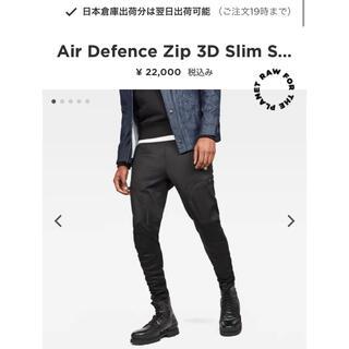 ジースター(G-STAR RAW)のG-STAR Air Defence Zip 3D SlimSweatpants(その他)