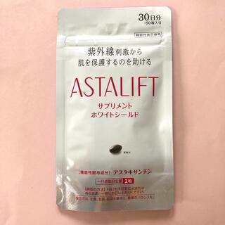ASTALIFT - アスタリフト サプリメント ホワイトシールド 60粒