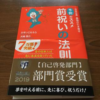 前祝いの法則 日本古来最強の引き寄せ「予祝」のススメ(その他)