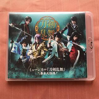 ディーエムエム(DMM)のミュージカル『刀剣乱舞』~幕末天狼傳~ Blu-ray(舞台/ミュージカル)