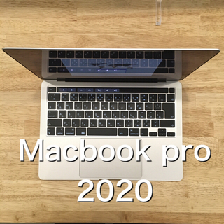 Mac (Apple) - MacBook Pro 2020/13インチ/上位モデル