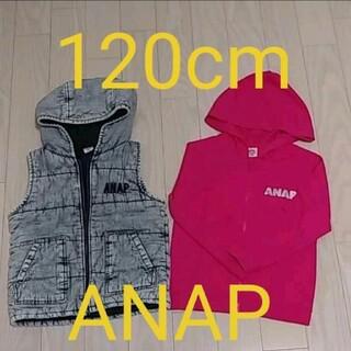 アナップ(ANAP)の子供服 120cm ANAP 2着 まとめ売り(ジャケット/上着)