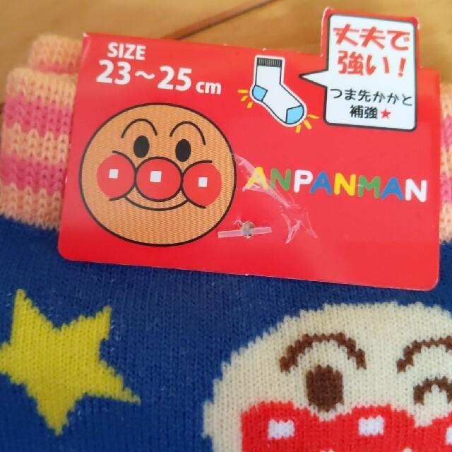 アンパンマン(アンパンマン)の新品未使用 ソックス靴下3足セット アンパンマンドキンちゃんコキンちゃん レディースのレッグウェア(ソックス)の商品写真