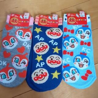 アンパンマン - 新品未使用 ソックス靴下3足セット アンパンマンドキンちゃんコキンちゃん