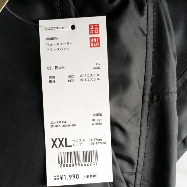 UNIQLO(ユニクロ)の新品 XXL ウォームイージートラックパンツ (黒) シャカシャカパンツ レディースのパンツ(カジュアルパンツ)の商品写真