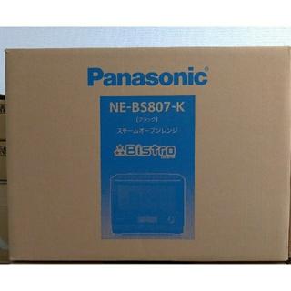 Panasonic - 新品・未開封◇パナソニック スチームオーブンレンジ【ビストロ】NE-BS807K