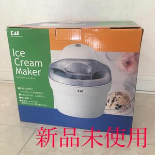 カイジルシ(貝印)の【新品未使用】貝印 アイスクリームメーカー(調理道具/製菓道具)