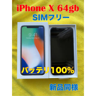 Apple - iPhone x 64gb 新品同様 SIMフリー 付属品全部アリ
