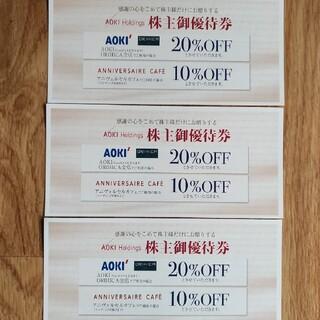 AOKI株主優待券 3枚 ORIHICA,アニヴェルセルカフェ
