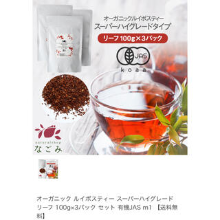 オーガニックルイボスティー スーパーハイグレード 茶葉100g×3袋(茶)