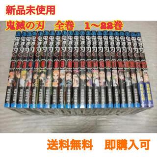 集英社 - 新品・未使用 鬼滅の刃 1〜22巻 全巻 セット 即購入◎ シュリンク付き