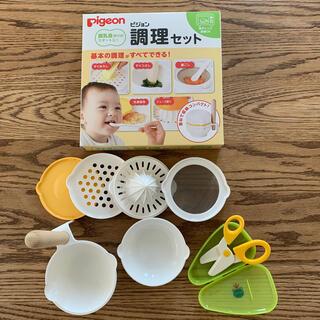 ピジョン(Pigeon)のPigeon 調理セット ハサミ付き(日用品/生活雑貨)